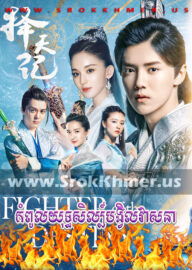 Kampoul Yuthsil Bangvel Veasna, Khmer Movie, khmer drama, video4khmer, movie-khmer, Kolabkhmer, Phumikhmer, khmeravenue, film2us, khmercitylove, sweetdrama, tvb cambodia drama Best