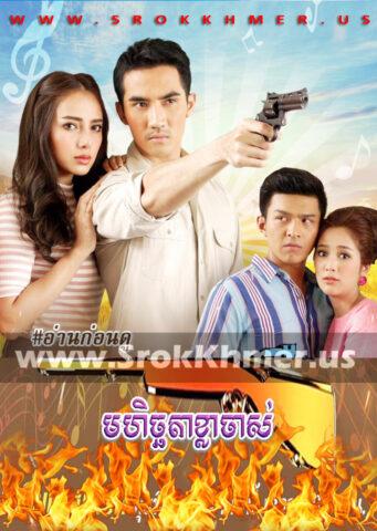 Mohichhata Khla Chas, Khmer Movie, khmer drama, video4khmer, movie-khmer, Kolabkhmer, Phumikhmer, Khmotions, khmeravenue, khmersearch, phumikhmer1, ksdrama, khreplay