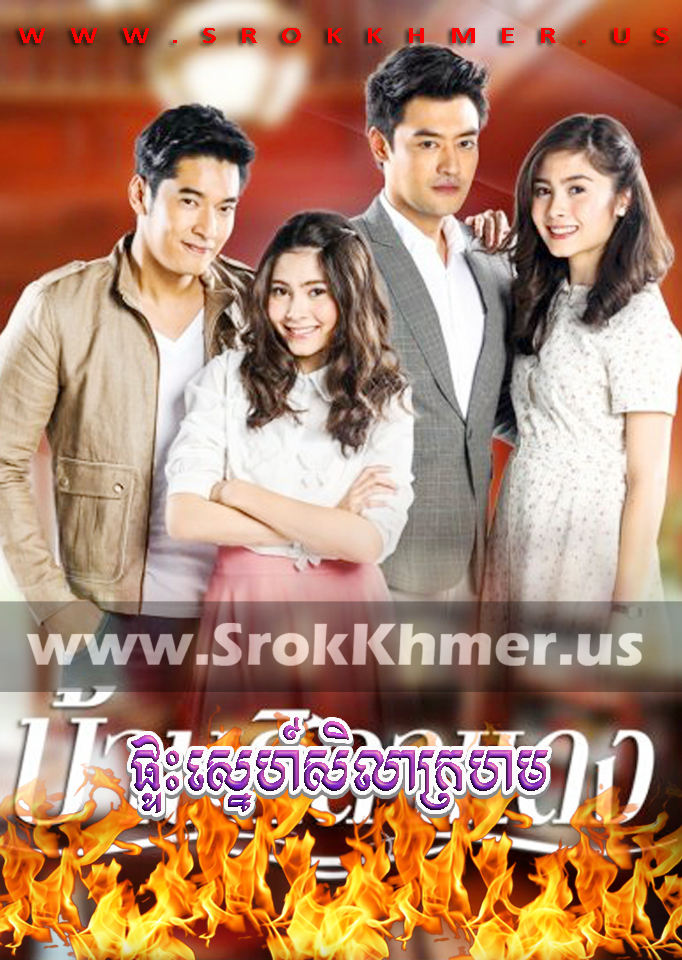 Phteah Sne Sila Kraham, Khmer Movie, khmer drama, video4khmer, movie-khmer, Kolabkhmer, Phumikhmer, Khmotions, khmeravenue, khmersearch, phumikhmer1, ksdrama, khreplay
