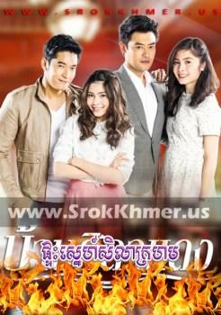 Phteah Sne Sila Kraham | Khmer Movie | khmer drama | video4khmer | movie-khmer | Kolabkhmer | Phumikhmer | Khmotions | khmeravenue | khmersearch | phumikhmer1 | ksdrama | khreplay Best