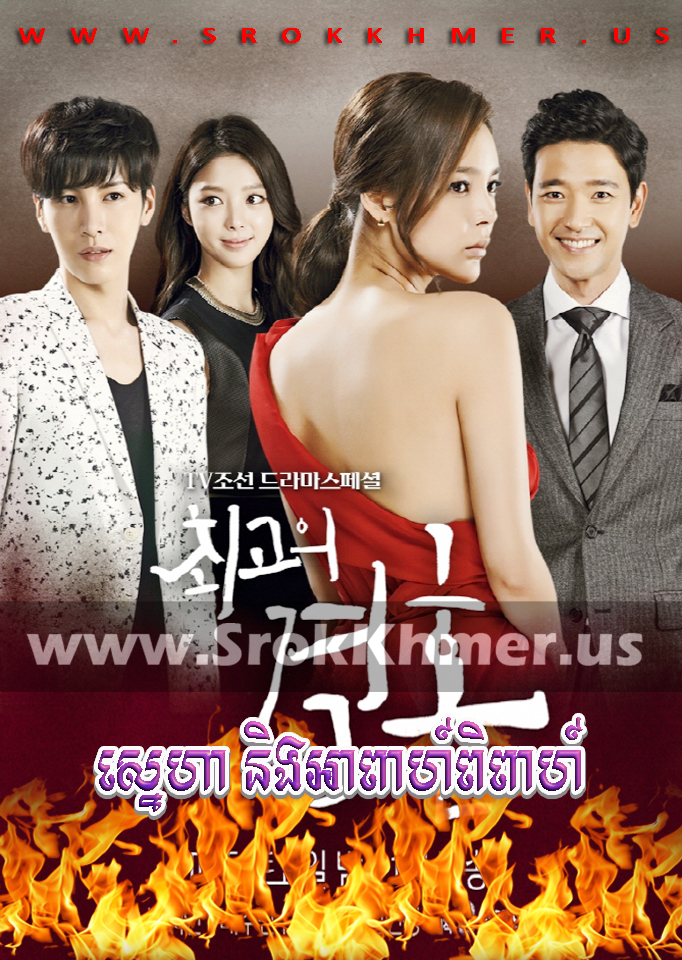 Sneha Noeng Apear Pipeaer | Khmer Movie | khmer drama | video4khmer | movie-khmer | Kolabkhmer | Phumikhmer | khmotions | khmeravenue | sweetdrama | khmercitylove | ksdrama | khreplay Best