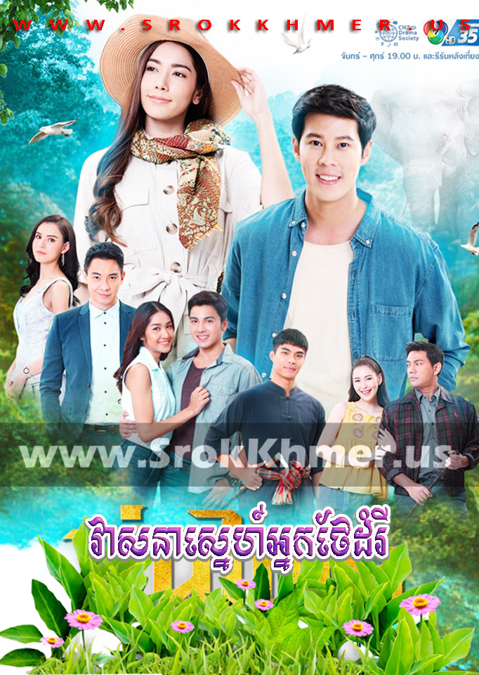 Veasna Sne Nak Thae Damrey, Khmer Movie, khmer drama, video4khmer, movie-khmer, Kolabkhmer, Phumikhmer, Khmotions, phumikhmer1, cookingtips.best, ks drama, khreplay