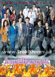 Virak Boros Nitek Vithyeasastra IV, Khmer Movie, khmer drama, video4khmer, movie-khmer, Kolabkhmer, Phumikhmer, khmeravenue, ksdrama, khmercitylove, sweetdrama, tvb cambodia drama