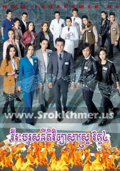 Virak Boros Nitek Vithyeasastra IV | Khmer Movie | khmer drama | video4khmer | movie-khmer | Kolabkhmer | Phumikhmer | khmeravenue | ksdrama | khmercitylove | sweetdrama | tvb cambodia drama Best