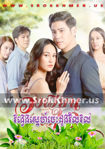 Vongveng Sne Besdong Vil Vol, Khmer Movie, khmer drama, video4khmer, movie-khmer, Kolabkhmer, Phumikhmer, Khmotions, khmeravenue, khmersearch, phumikhmer1, ksdrama, khreplay