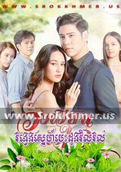 Vongveng Sne Besdong Vil Vol | Khmer Movie | khmer drama | video4khmer | movie-khmer | Kolabkhmer | Phumikhmer | Khmotions | khmeravenue | khmersearch | phumikhmer1 | ksdrama | khreplay Best
