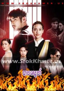 Bab Sne   Khmer Movie   khmer drama   video4khmer   movie-khmer   Kolabkhmer   Phumikhmer   Khmotions   phumikhmer1   khmercitylove   sweetdrama   khreplay Best