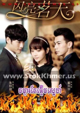 Chamkar Tae Phdeum Sne, Khmer Movie, khmer drama, video4khmer, movie-khmer, Kolabkhmer, Phumikhmer, khmeravenue, khmercitylove, sweetdrama, tvb cambodia drama