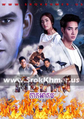 Kak Akum, Khmer Movie, khmer drama, video4khmer, movie-khmer, Kolabkhmer, Phumikhmer, Khmotions, phumikhmer1, cookingtips.best, ks drama, khreplay