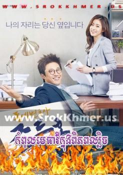 Kampoul Metheavy Khnong Piphop Lbech ep 40 END | Khmer Movie | khmer drama | video4khmer | movie-khmer | Kolabkhmer | Phumikhmer | khmotions | khmercitylove | cookingtips.best | ks drama | khreplay Best