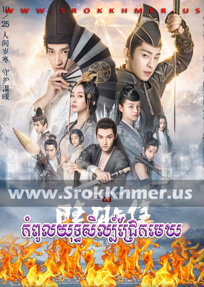 Kampoul Yuthsil Chrek Mek, Khmer Movie, khmer drama, video4khmer, movie-khmer, Kolabkhmer, Phumikhmer, khmeravenue, cookingtips.best, khmercitylove, tvb cambodia drama