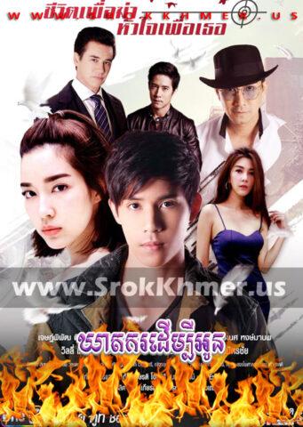 Kheatakor Deumbey Oun, Khmer Movie, khmer drama, video4khmer, movie-khmer, Kolabkhmer, Phumikhmer, Khmotions, phumikhmer1, cookingtips.best, ks drama, khreplay