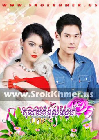 Kolab Kampoul Sne, Khmer Movie, khmer drama, video4khmer, movie-khmer, Kolabkhmer, Phumikhmer, Khmotions, phumikhmer1, khmercitylove, sweetdrama, khreplay