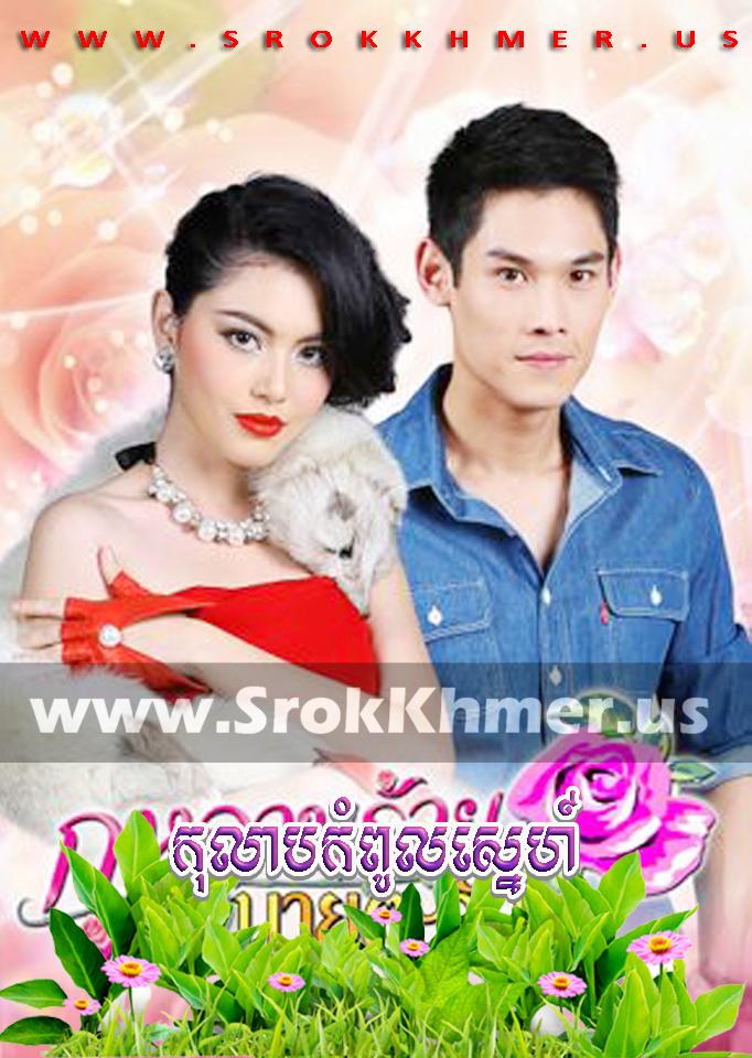 Kolab Kampoul Sne | Khmer Movie | khmer drama | video4khmer | movie-khmer | Kolabkhmer | Phumikhmer | Khmotions | phumikhmer1 | khmercitylove | sweetdrama | khreplay Best