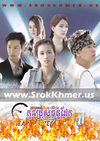 Kon Pros Chit Dek, Khmer Movie, khmer drama, video4khmer, movie-khmer,Kolabkhmer, Phumikhmer, khmeravenue, cookingtips.best, khmercitylove, tvb cambodia drama