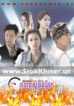 Kon Pros Chit Dek | Khmer Movie | khmer drama | video4khmer | movie-khmer | Kolabkhmer | Phumikhmer | khmeravenue | cookingtips.best | khmercitylove | tvb cambodia drama Best