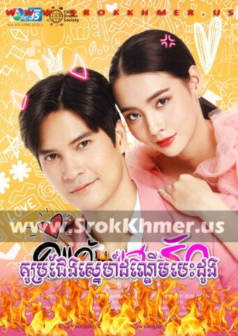 Kou Pracheng Sne Dandeum Besdong, Khmer Movie, khmer drama, video4khmer, movie-khmer, Kolabkhmer, Phumikhmer, Khmotions, phumikhmer1, khmercitylove, sweetdrama, khreplay