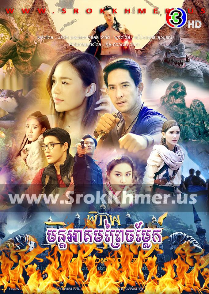 Mun Akum Prey Chamlek | Khmer Movie | khmer drama | video4khmer | movie-khmer | Kolabkhmer | Phumikhmer | Khmotions | phumikhmer1 | khmercitylove | sweetdrama | khreplay Best