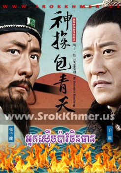 Nak Seub Bao Zheng Tien | Khmer Movie | khmer drama | video4khmer | movie-khmer | Kolabkhmer | Phumikhmer | khmeravenue | cookingtips.best | khmercitylove | tvb cambodia drama Best