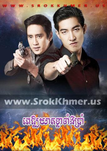 Pichhakheat Khla Tang Pram, Khmer Movie, khmer drama, video4khmer, movie-khmer, Kolabkhmer, Phumikhmer, Khmotions, phumikhmer1, cookingtips.best, ks drama, khreplay
