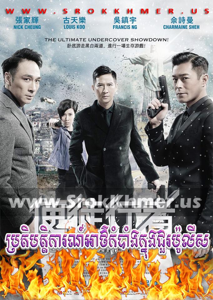 Pratibathkar Athkambang Khnong Chour Police, Line Walker, Khmer Movie, khmer drama, video4khmer, movie-khmer, Kolabkhmer, Phumikhmer, khmeravenue, khmercitylove, tvb cambodia drama