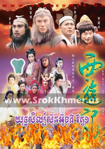 Yuthsil Sun Wukong, Khmer Movie, khmer drama, video4khmer, movie-khmer, Kolabkhmer, Phumikhmer, khmeravenue, khmercitylove, sweetdrama, tvb cambodia drama