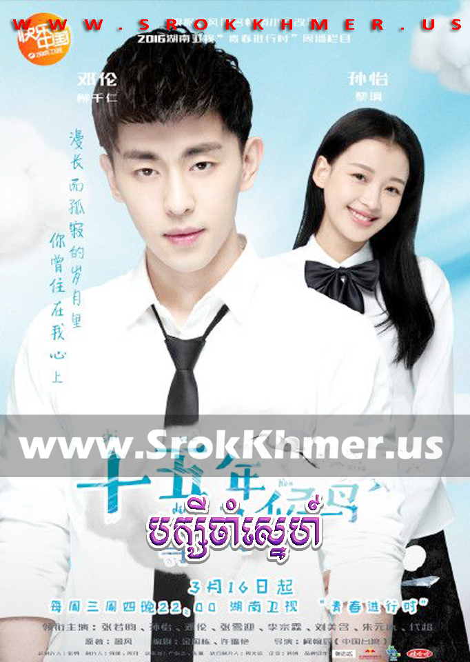 Baksey Cham Sne | Khmer Movie | khmer drama | video4khmer | movie-khmer | Kolabkhmer | Phumikhmer | khmeravenue | khmercitylove | sweetdrama | tvb cambodia drama Best