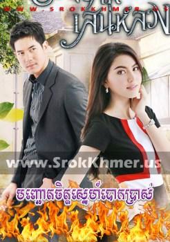 Banhchhoat Chit Sne Boak Pras ep 20 | Khmer Movie | khmer drama | video4khmer | movie-khmer | Kolabkhmer | Phumikhmer | Khmotions | phumikhmer1 | khmercitylove | sweetdrama | khreplay Best