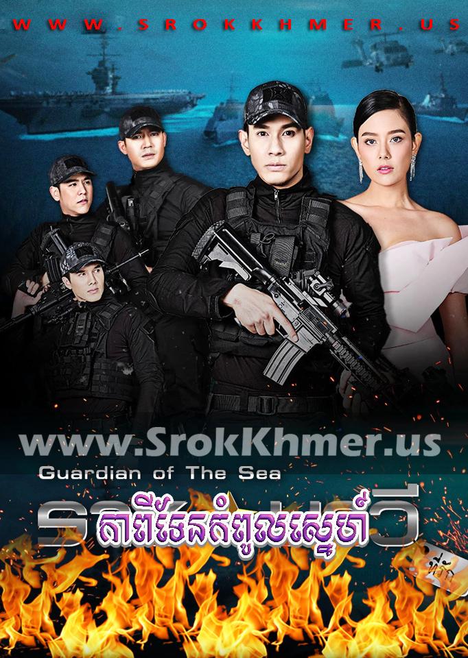 Captain Kampoul Sne   Khmer Movie   khmer drama   video4khmer   movie-khmer   Kolabkhmer   Phumikhmer   Khmotions   phumikhmer1   khmercitylove   sweetdrama   khreplay Best