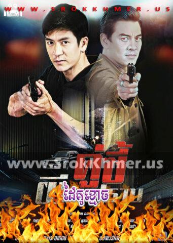 Dai Kou Khmoach, Khmer Movie, khmer drama, video4khmer, movie-khmer, Kolabkhmer, Phumikhmer, Khmotions, phumikhmer1, khmercitylove, sweetdrama, khreplay