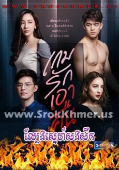 Lbeng Sne Sangsoek | Khmer Movie | khmer drama | video4khmer | movie-khmer | Kolabkhmer | Phumikhmer | Khmotions | phumikhmer1 | khmercitylove | sweetdrama | khreplay Best