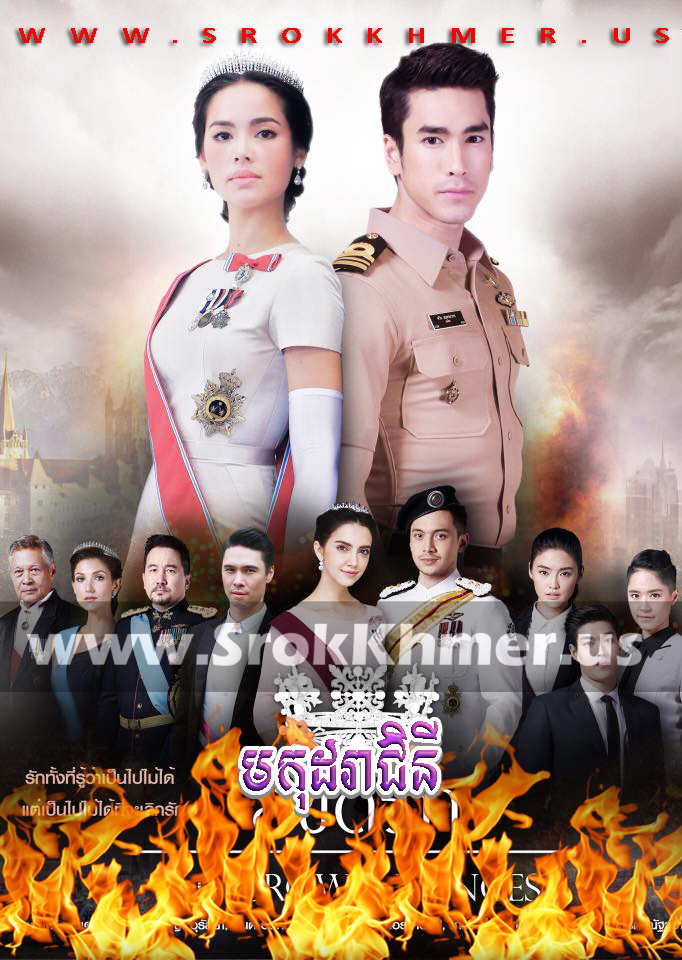 Makod Reachiny | Khmer Movie | khmer drama | video4khmer | movie-khmer | Kolabkhmer | Phumikhmer | Khmotions | phumikhmer1 | khmercitylove | sweetdrama | khreplay Best