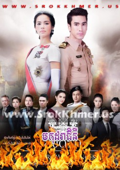 Makod Reachiny ep 30 END | Khmer Movie | khmer drama | video4khmer | movie-khmer | Kolabkhmer | Phumikhmer | Khmotions | phumikhmer1 | khmercitylove | sweetdrama | khreplay Best