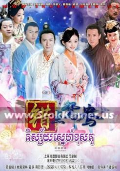 Nisay Sne Khos Kou | Khmer Movie | khmer drama | video4khmer | movie-khmer | Kolabkhmer | Phumikhmer | khmeravenue | khmercitylove | sweetdrama | tvb cambodia drama Best