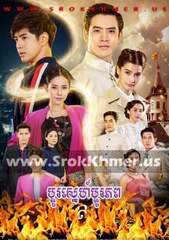 Pdo Sne Pdo Phop | Khmer Movie | khmer drama | video4khmer | movie-khmer | Kolabkhmer | Phumikhmer | Khmotions | phumikhmer1 | khmercitylove | sweetdrama | khreplay Best