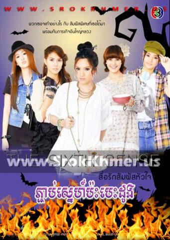 Phchoab Sne Pah Besdong, Khmer Movie, khmer drama, video4khmer, movie-khmer, Kolabkhmer, Phumikhmer, Khmotions, phumikhmer1, khmercitylove, sweetdrama, khreplay