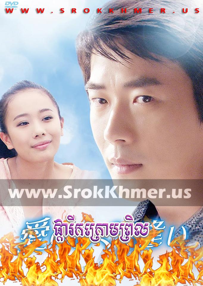Phka Rik Kroam Pril ep 39 | Khmer Movie | khmer drama | video4khmer | movie-khmer | Kolabkhmer | Phumikhmer | khmeravenue | khmercitylove | sweetdrama | tvb cambodia drama Best