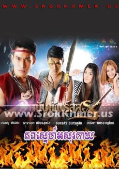 Phop Sne Asorakay | Khmer Movie | khmer drama | video4khmer | movie-khmer | Kolabkhmer | Phumikhmer | Khmotions | phumikhmer1 | khmercitylove | sweetdrama | khreplay Best