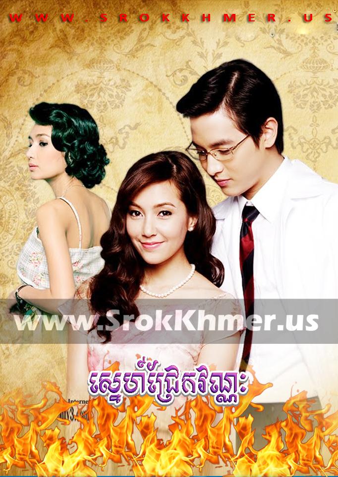 Sne Chrek Vannak   Khmer Movie   khmer drama   video4khmer   movie-khmer   Kolabkhmer   Phumikhmer   Khmotions   phumikhmer1   khmercitylove   sweetdrama   khreplay Best