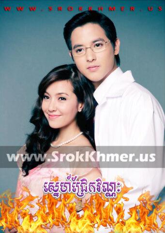 Sne Chrek Vannak, Khmer Movie, khmer drama, video4khmer, movie-khmer, Kolabkhmer, Phumikhmer, Khmotions, phumikhmer1, khmercitylove, sweetdrama, khreplay