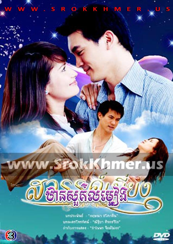 Than Sour Lum Eang   Khmer Movie   khmer drama   video4khmer   movie-khmer   Kolabkhmer   Phumikhmer   Khmotions   phumikhmer1   khmercitylove   sweetdrama   khreplay Best