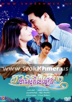 Than Sour Lum Eang | Khmer Movie | khmer drama | video4khmer | movie-khmer | Kolabkhmer | Phumikhmer | Khmotions | phumikhmer1 | khmercitylove | sweetdrama | khreplay Best