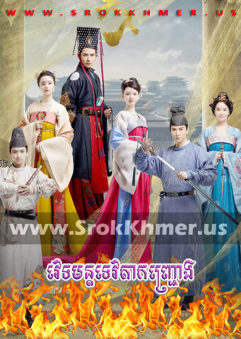 Vetamun Tevada Kanhchrong, Khmer Movie, khmer drama, video4khmer, movie-khmer, Kolabkhmer, Phumikhmer, khmeravenue, khmercitylove, sweetdrama, tvb cambodia drama