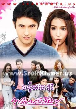 Chamleuy Besdong | Khmer Movie | khmer drama | video4khmer | movie-khmer | Kolabkhmer | Phumikhmer | Khmotions | phumikhmer1 | khmercitylove | sweetdrama | khreplay Best