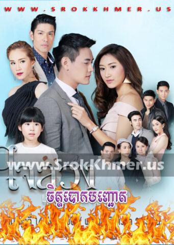 Chit Boak Banhchoat, Khmer Movie, khmer drama, video4khmer, movie-khmer, Kolabkhmer, Phumikhmer, Khmotions, phumikhmer1, khmercitylove, sweetdrama, khreplay,