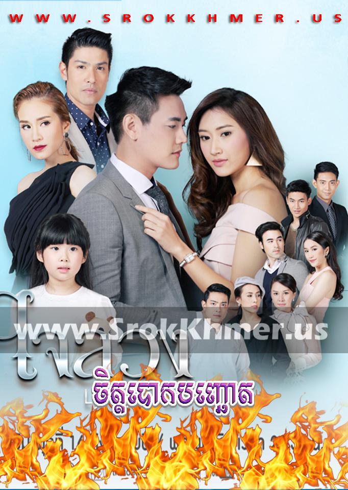 Chit Boak Banhchoat ep 28 END   Khmer Movie   khmer drama   video4khmer   movie-khmer   Kolabkhmer   Phumikhmer   Khmotions   phumikhmer1   khmercitylove   sweetdrama   khreplay Best