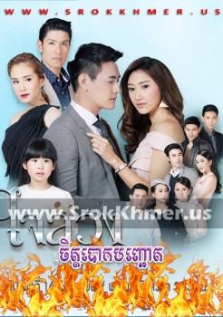Chit Boak Banhchoat | Khmer Movie | khmer drama | video4khmer | movie-khmer | Kolabkhmer | Phumikhmer | Khmotions | phumikhmer1 | khmercitylove | sweetdrama | khreplay Best