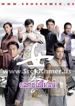 Kandab Dai Virak Neary | Khmer Movie | khmer drama | video4khmer | movie-khmer | Kolabkhmer | Phumikhmer | khmeravenue | khmercitylove | sweetdrama | tvb cambodia drama Best
