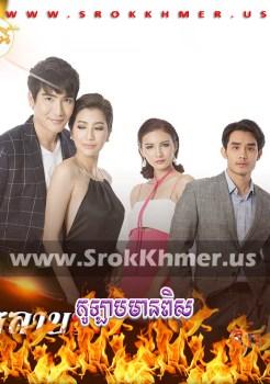Kolab Mean Pirs | Khmer Movie | khmer drama | video4khmer | movie-khmer | Kolabkhmer | Phumikhmer | Khmotions | phumikhmer1 | khmercitylove | sweetdrama | khreplay Best