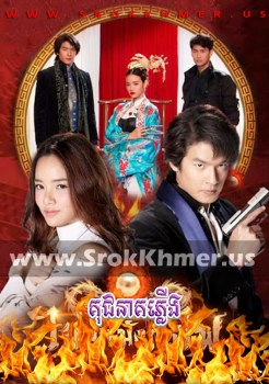 Kuch Neak Phleung | Khmer Movie | khmer drama | video4khmer | movie-khmer | Kolabkhmer | Phumikhmer | Khmotions | phumikhmer1 | khmercitylove | sweetdrama | khreplay Best